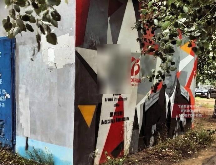 Соцсети: неизвестные нанесли свастику на граффити с ветераном на Мещерке - фото 1