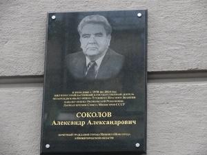 Память об Александре Соколове увековечили в Нижнем Новгороде