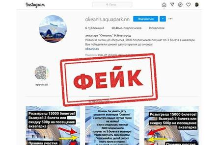 Розыгрыш билетов в аквапарк на Гагарина устроили мошенники