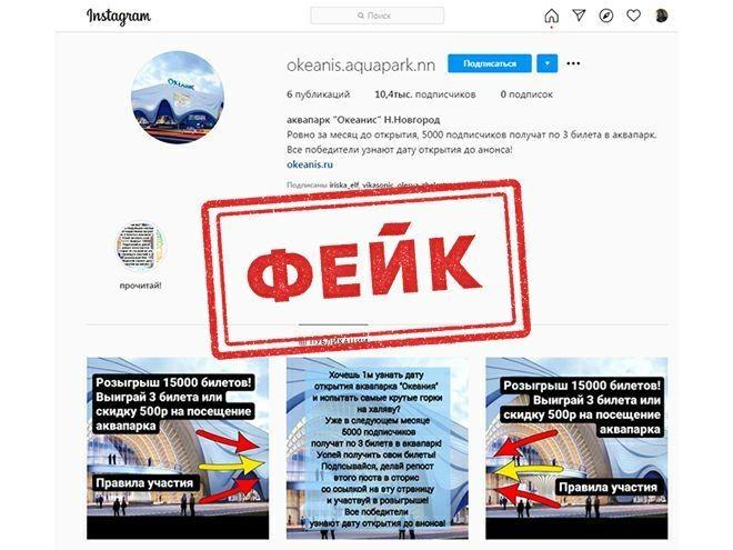 Розыгрыш билетов в аквапарк на Гагарина устроили мошенники - фото 1