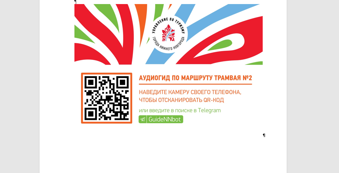Чат-бот для туристов «Экскурсия в трамвае» появился в Нижнем Новгороде - фото 1
