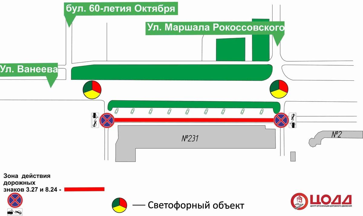 Ограничение на парковку вводится в районе дома №231 по улице Ванеева в Советском районе - фото 1