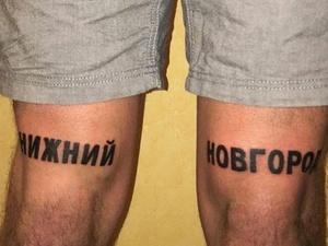 Итальянец влюбился в Нижний Новгород и набил его название на обеих ногах
