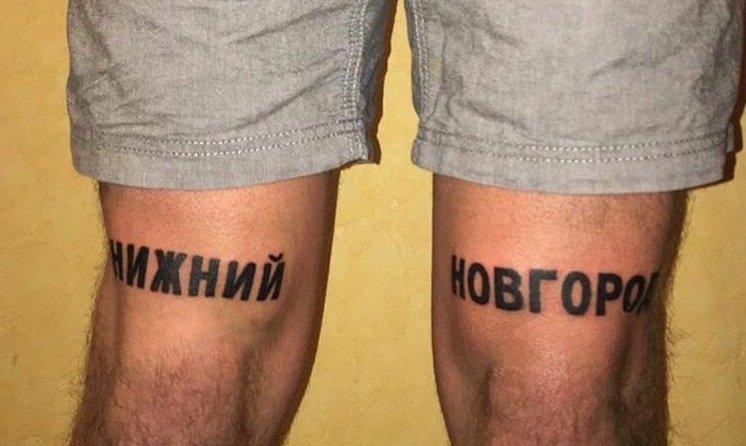 Итальянец влюбился в Нижний Новгород и набил его название на обеих ногах - фото 1