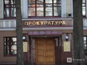 Четырех сотрудников нижегородского госветнадзора наказали за плохой контроль за скотомогильниками