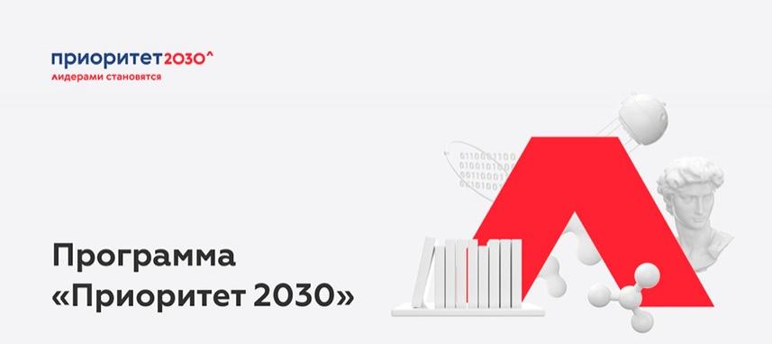 НГТУ им. Р.Е. Алексеева успешно защитил план стратегического развития вуза перед экспертной комиссией программы «Приоритет 2030» - фото 1