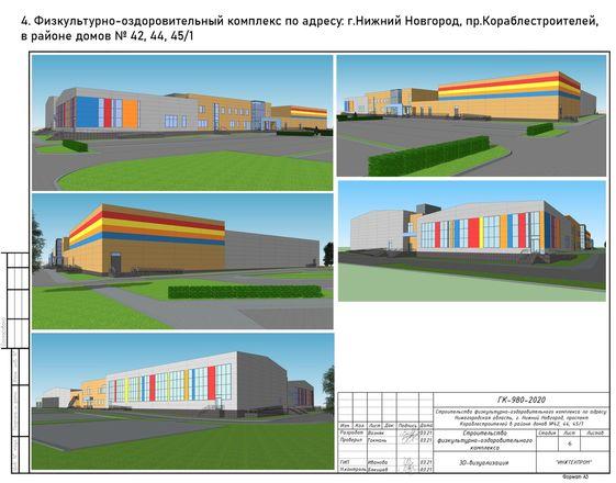 Проект ФОКа на проспекте Кораблестроителей в Нижнем Новгороде отправили на доработку - фото 3