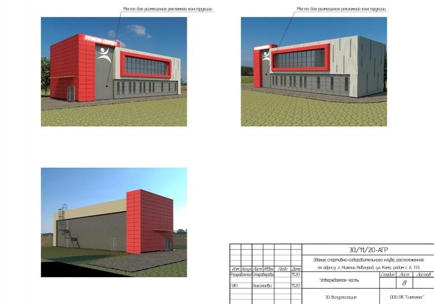 Спортивный клуб могут построить в Сормовском районе - фото 1
