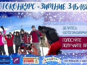 Клуб «В городе N» предлагает попытать свою удачу в новом фотоконкурсе «Зимние забавы»