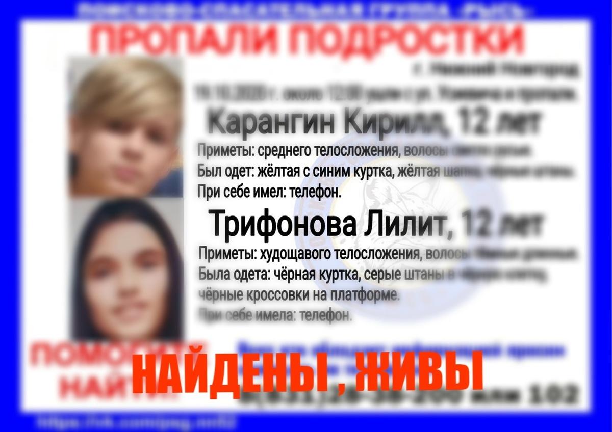 Пропавшие в Нижнем Новгороде 12-летние мальчик и девочка найдены